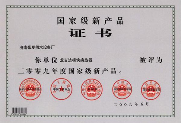 国家级新产品证书