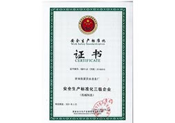 济南张夏供水设备厂安全生产标准化证书
