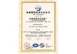 济南张夏供水设备厂质量管理体系认证证书