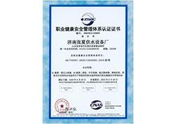 济南张夏供水设备厂置业健康安全管理体系认证证书