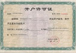 张夏供设备设备厂开户许可证