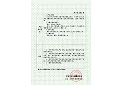 山东省国产涉及饮用水卫生安全产品卫生许可批件