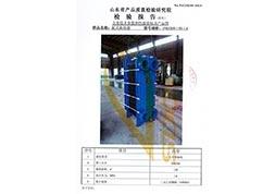 板式换热器检验报告