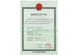 济南张夏供水设备厂辐射安全许可证