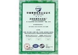 济南张夏供水设备厂环境管理体系认证证书