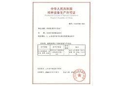 济南张夏供水设备厂特种设备生产许可证