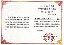 省级2016-2017年度守合同重信用企业公示证明