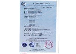 消防增压给水设备中国国家强制性产品认证证书